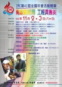 11.2-3第四十一屆全國年會活動