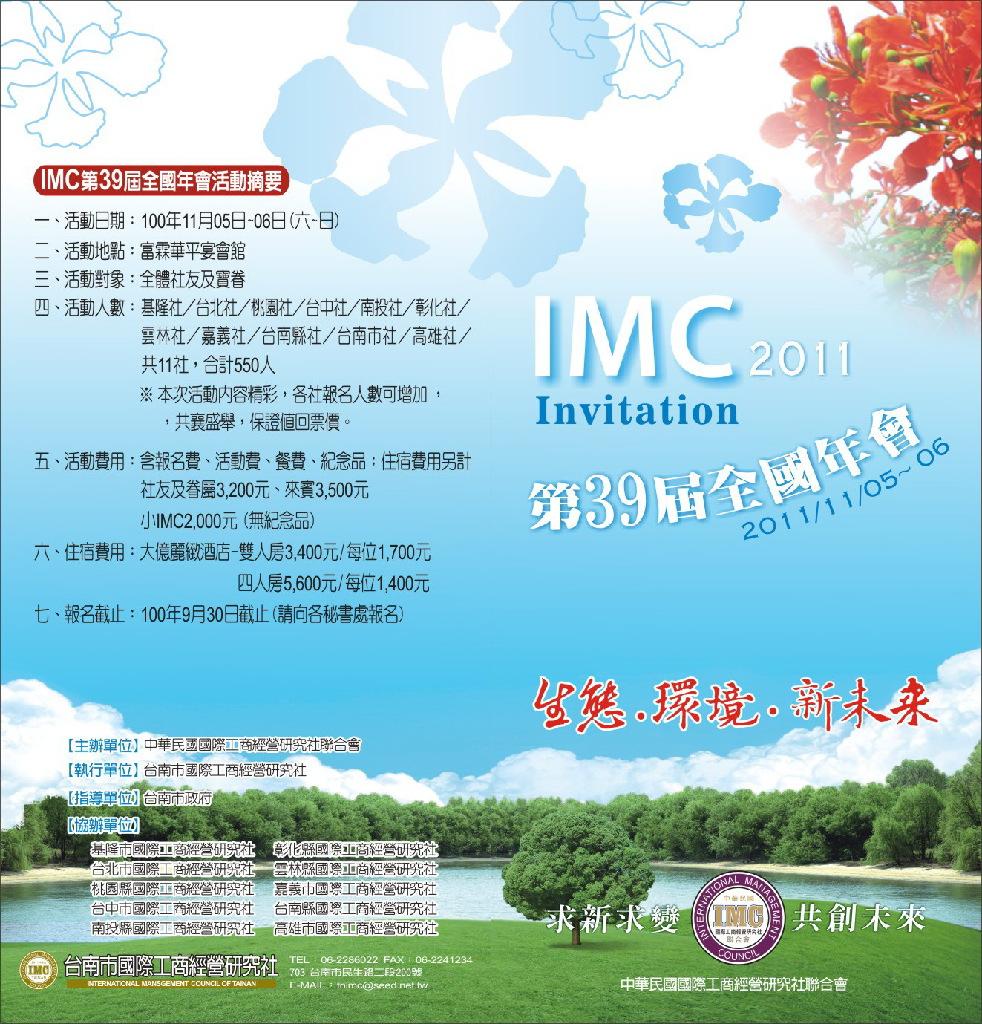 2011IMC第39屆全國年會活動程序表.